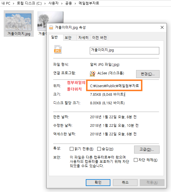 엑셀에서 단체메일 보내기 - 폴더위치 확인