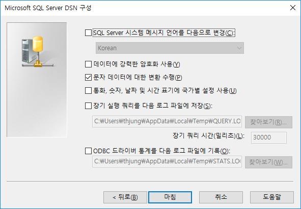 dsn_setting_06