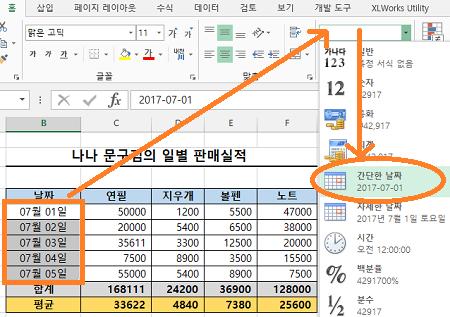 표시형식 조정하기 : 리본메뉴>표시형식>간단한 날짜