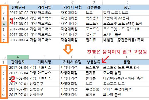 첫 행 고정 전/후