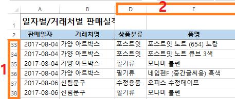 행과 열 고정 후