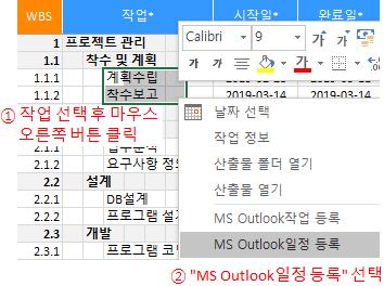 Microsoft Outlook일정등록