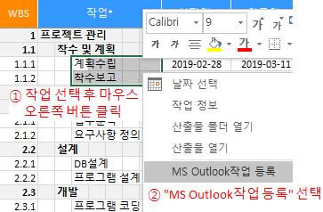 Microsoft Outlook 작업 등록하기