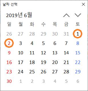 [엑셀간트 사용법] 11 – Calendar관리(시작요일,휴무일설정)