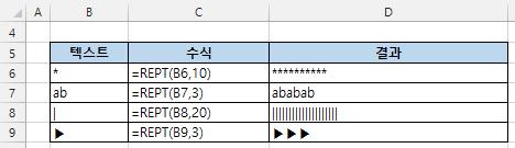 엑셀함수 REPT
