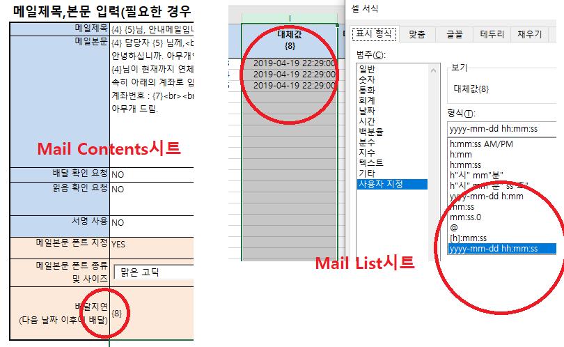 메일예약발송설정