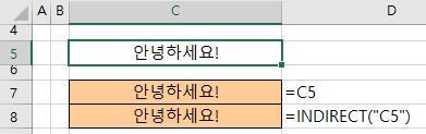 엑셀함수 INDIRECT