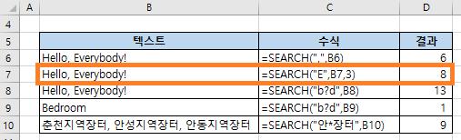 엑셀 SEARCH함수