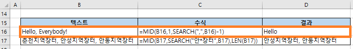 엑셀함수 SEARCH