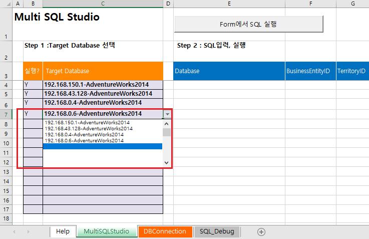 엑셀 multi sql studio DB선택