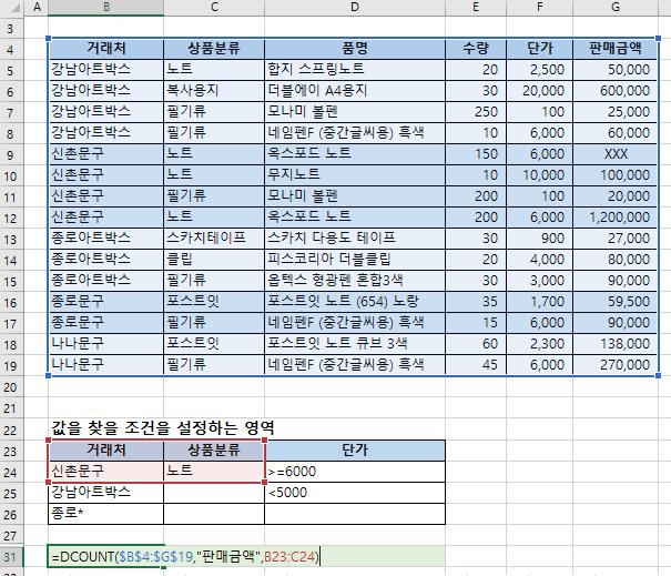 엑셀 데이터베이스 함수 DCOUNT