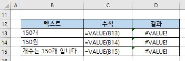 엑셀 VALUE함수 - 텍스트를 숫자로 변환
