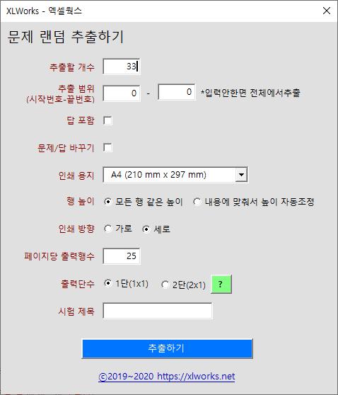 문제 랜덤 추출 프로그램