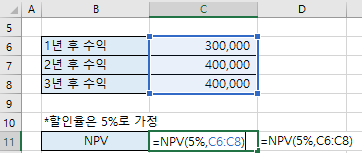 엑셀함수 NPV