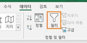 엑셀 필터