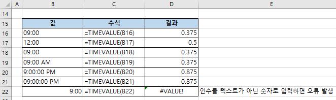 엑셀함수 - TIMEVALUE