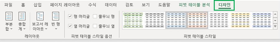 엑셀 피벗테이블 디자인 메뉴
