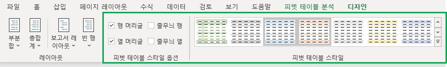엑셀 피벗테이블 디자인(스타일 적용/수정/새로 만들기)