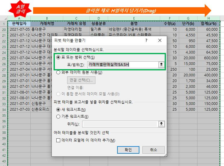 엑셀 피벗테이블 데이터 원본 범위를 열단위 지정